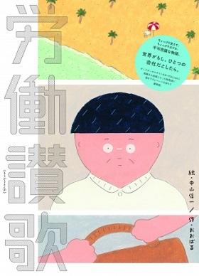 『労働讃歌』(絵:中山信一 さん/作:おおばるさん)