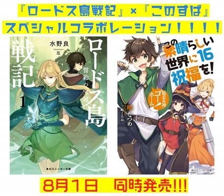 「ロードス島戦記」×「このすば」新刊同時刊行!