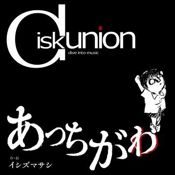 怪談集絵本『あっちがわ』×ディスクユニオンが怪奇フェア&イベントを開催