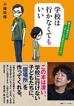 小幡和輝さん著『学校は行かなくてもいい 親子で読みたい「正しい不登校のやり方」』