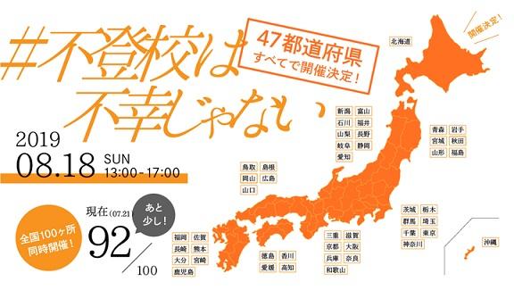 イベント開催地