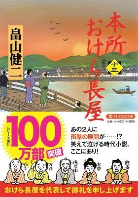 畠山健二さん著『本所おけら長屋(十三)』