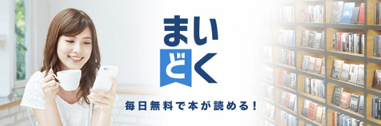 """""""文字系コンテンツ""""に特化した書店アプリ「まいどく」がリリース"""