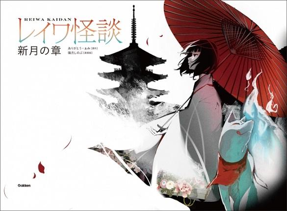 『新月の章』扉絵 『幼女戦記』で人気の篠月しのぶさん、渾身の書き下ろし!