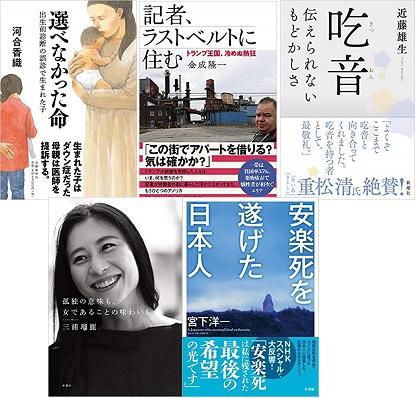 「第18回新潮ドキュメント賞」候補作が決定