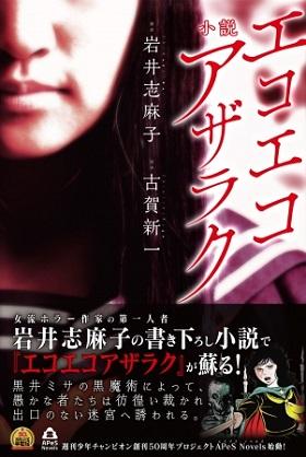 岩井志麻子さん著『小説 エコエコアザラク』