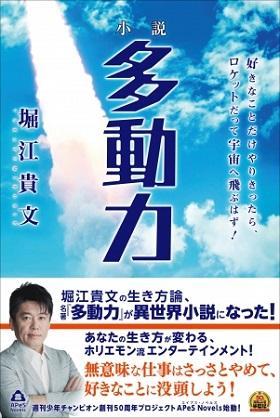 堀江貴文さん著『小説 多動力』