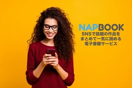 SNSで話題の作品を広告なしで一気に読める電子書籍サービス「NAPBOOK」がリリース