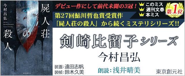 「屍人荘の殺人」に続く剣崎比留子シリーズ第二弾