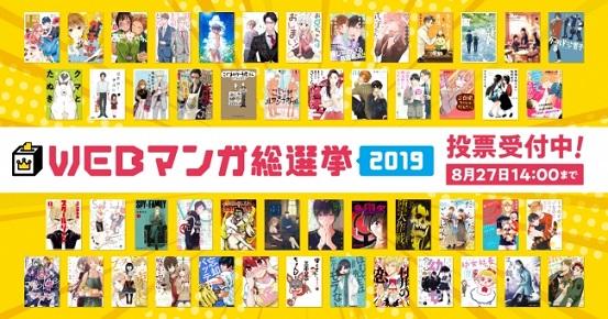 「WEBマンガ総選挙2019」ノミネート作品が決定!