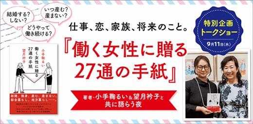 小手鞠るいさん×望月衿子さん『働く女性に贈る27通の手紙』特別トークイベントを開催