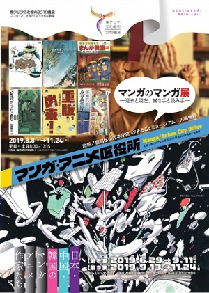 マンガ・アニメ区役所「マンガのマンガ展」開催