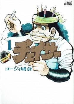 コージィ城倉さん『チェイサー』