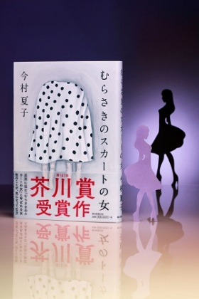 今村夏子さん『むらさきのスカートの女』芥川賞受賞記念!読書会「むらさきの夕べ」を開催