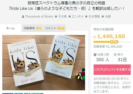 自閉症スペクトラム障害の男の子の自立の物語『Kids Like Us(僕らのような子どもたち・仮)』翻訳出版にむけクラウドファンディング