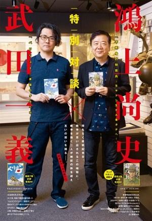 (c)ヤングアニマル/白泉社