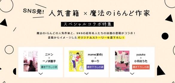 SNSインフルエンサーの書籍と「魔法のiらんど」がコラボ!書き下ろし恋愛小説を特別無料公開!