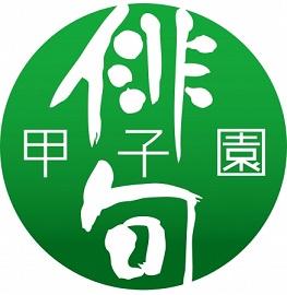 松山市制施行130周年記念「第22回俳句甲子園全国大会」開催!