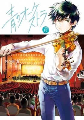 『青のオーケストラ』第6巻刊行記念!リアル高校オーケストラ部との特別コラボ動画を公開