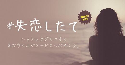 中村航さん『#失恋したて』刊行記念!失恋エピソード投稿キャンペーンを開催