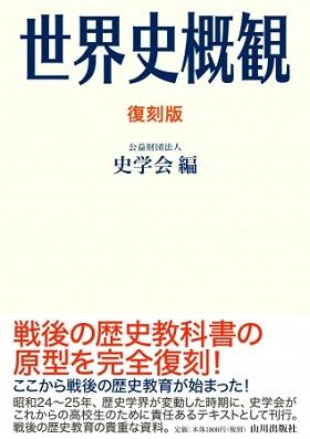 日本で初めて「世界史」を出版した山川出版社が70年ぶりに『世界史概観』『日本史概観』を復刻