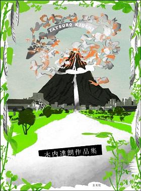 木内達朗さんの初作品集『木内達朗作品集 TATSURO KIUCHI』