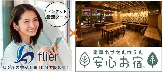 進化系カプセルホテル「安心お宿」×flierが「時短読書BAR」オープン!