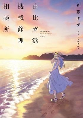第25回電撃小説大賞《読者賞》『由比ガ浜機械修理相談所』