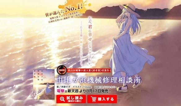 「第25回電撃小説大賞」受賞作特集サイトイメージ