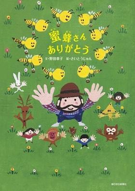 書籍化された第1回最優秀賞作品『蜜蜂さん ありがとう』