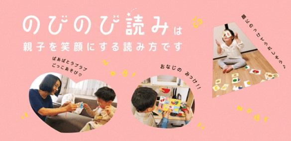 ポプラ社「のびのび読み」プロジェクトに東武百貨店が参加