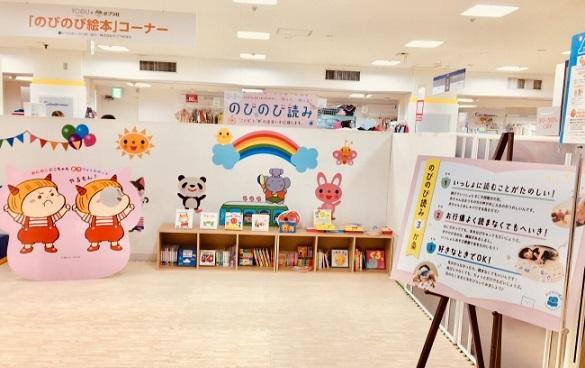 『のびのび絵本』コーナー@東武百貨店 船橋店