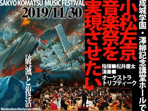 「小松左京音楽祭」実現のためのクラウドファンディングを開始