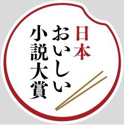 第1回日本おいしい小説大賞が決定!