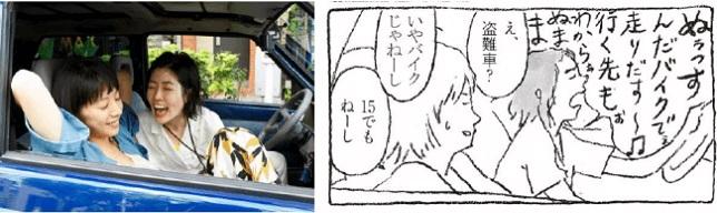 砂田(夏帆さん)の帰省に同行するキヨ(シム・ウンギョンさん)が 車の中で尾崎豊の「15の夜」を熱唱するシーンの場面写真とコミックのコマ (c)2019「ブルーアワーにぶっ飛ばす」製作委員会