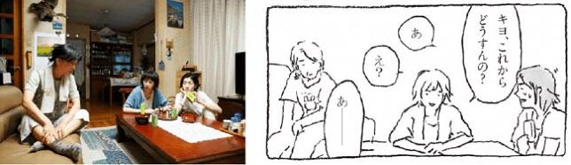 実家に帰省した砂田(中央:夏帆さん)がリビングで母親(左:南果歩さん)、キヨ(シム・ウンギョンさん)と会話するシーンの場面写真とコミックのコマ (c)2019「ブルーアワーにぶっ飛ばす」製作委員会