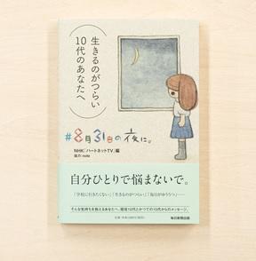 NHK「ハートネットTV」公式関連本『#8月31日の夜に。(生きるのがつらい10代のあなたへ)』刊行