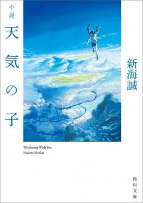 『小説 天気の子』読書感想文ツイッターキャンペーンを開催 新海誠監督直筆サイン入り賞品が当たる!