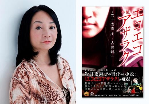 『小説 エコエコアザラク』刊行記念!岩井志麻子さんトークショウ「志麻子のホラーな時間」を開催 ゲストは瀬名秀明さん