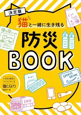 『猫と一緒に生き残る防災BOOK』(C)TATSUMI PUBLISHING 2019.