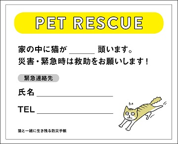 「災害時、家の中のペットを救助してください」というメッセージを伝えるためのステッカーです (C)TATSUMI PUBLISHING 2019.