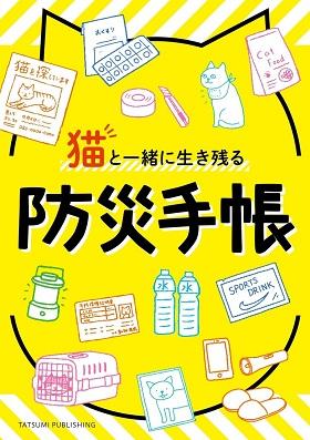 (C)TATSUMI PUBLISHING 2019.