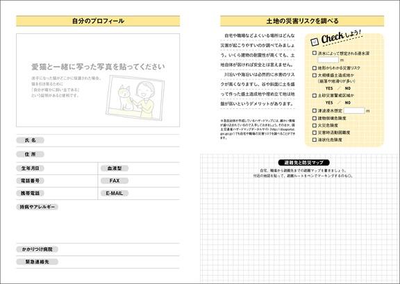 """書き込みページも充実。""""あなただけの手帳""""にカスタマイズしてください (C)TATSUMI PUBLISHING 2019."""