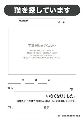 脱走して迷子になってしまったとき、迷い猫チラシで情報を募りましょう (C)TATSUMI PUBLISHING 2019.