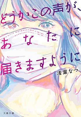 浅葉なつさん最新作『どうかこの声が、あなたに届きますように』刊行!感想ツイートでオリジナルマスクケースをプレゼント