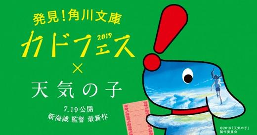 角川文庫「カドフェス 2019」読者アンケートキャンペーンを開催!
