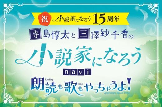 「小説家になろう」15周年記念番組が特別公開収録を開催!