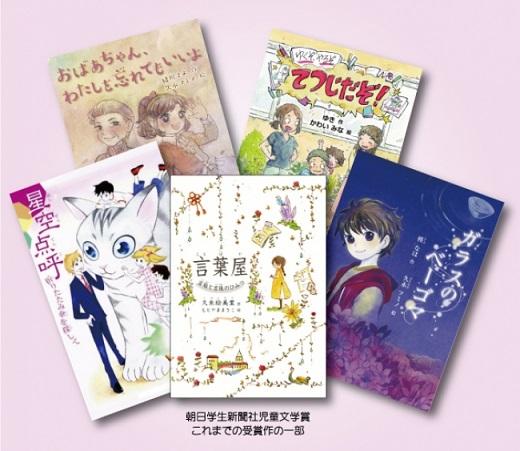 「第11回朝日学生新聞社児童文学賞」が小学校高学年向けの小説を募集