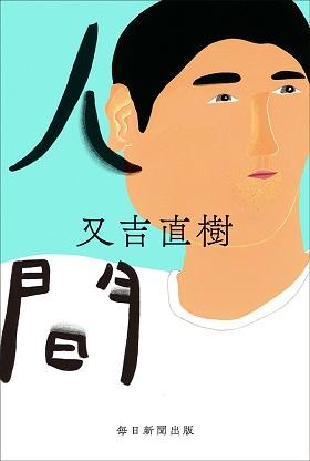 又吉直樹さん著『人間』(毎日新聞出版)