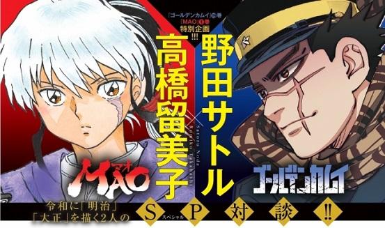 『MAO(マオ)』1巻&『ゴールデンカムイ』19巻刊行記念!高橋留美子さん×野田サトルさんが対談
